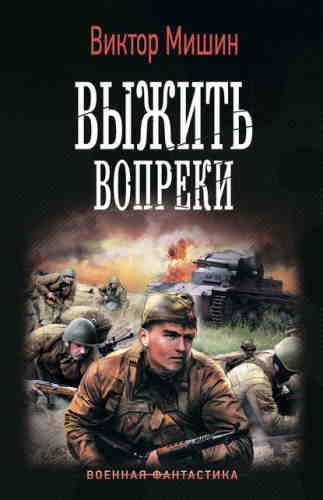 Виктор Мишин. Моя война 1. Выжить вопреки