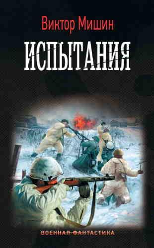 Виктор Мишин. Моя война 2. Испытания