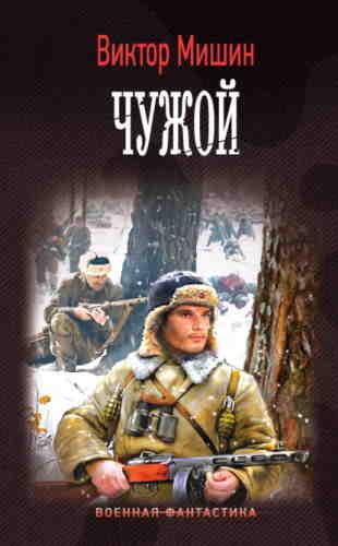 Виктор Мишин. Моя война 3. Чужой