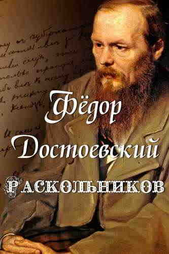 Фёдор Достоевский. Раскольников