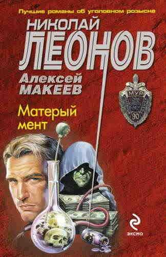 Николай Леонов, Алексей Макеев. Матерый мент