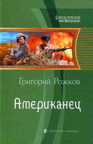 Григорий Рожков. Американец 1