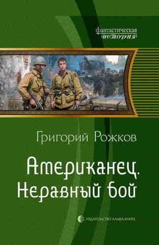 Григорий Рожков. Американец 2. Неравный бой