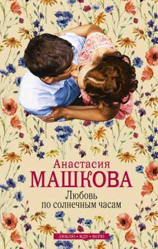 Анастасия Машкова. Любовь по солнечным часам