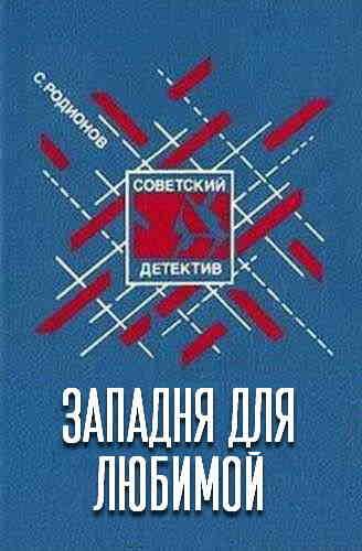 Станислав Родионов. Западня для любимой