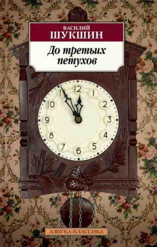 Василий Шукшин. До третьих петухов