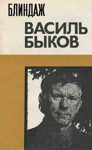 Василь Быков. Блиндаж