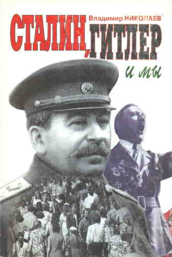 Владимир Николаев. Сталин, Гитлер и мы