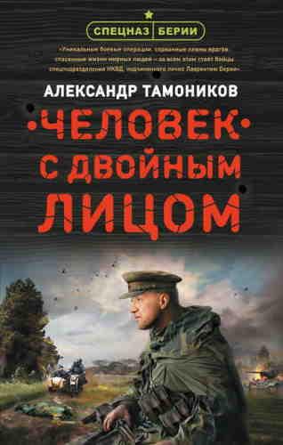 Александр Тамоников. Человек с двойным лицом