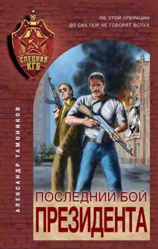 Александр Тамоников. Последний бой президента