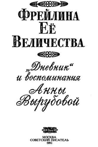 Анна Вырубова. Фрейлина ее величества. Дневник и воспоминания