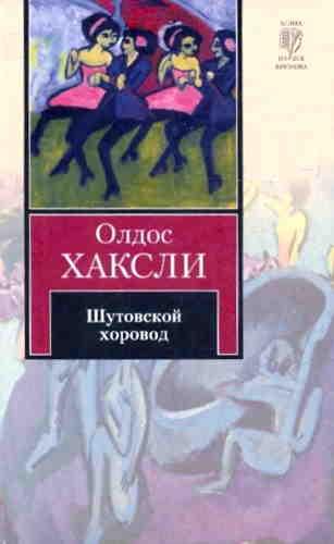 Олдос Хаксли. Шутовской хоровод
