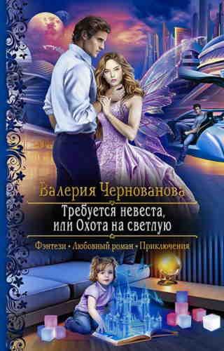 Валерия Чернованова. Требуется невеста, или Охота на Светлую