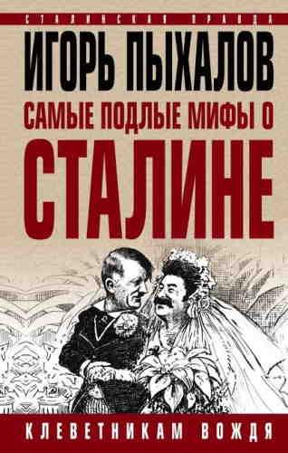 Игорь Пыхалов. Самые подлые мифы о Сталине. Клеветникам Вождя