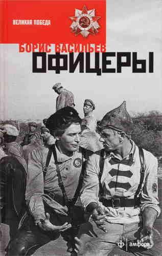 Борис Васильев. Офицеры