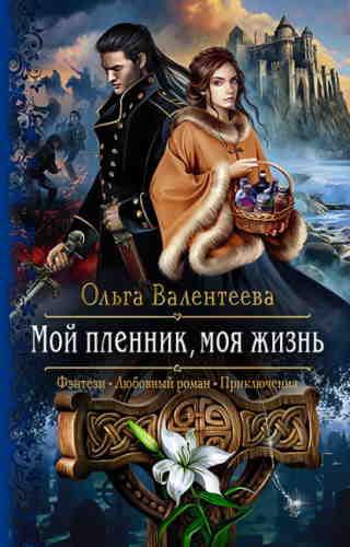 Ольга Валентеева. Мой пленник, моя жизнь