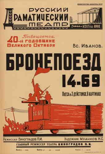 Всеволод Иванов. Бронепоезд 14-69
