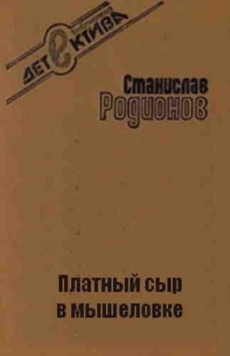 Станислав Родионов. Платный сыр в мышеловке