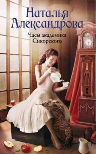 Наталья Александрова. Часы академика Сикорского