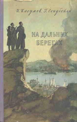 Имран Касумов, Гасан Сеидбейли. На дальних берегах