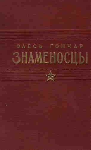 Олесь Гончар. Знаменосцы