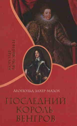 Леопольд фон Захер-Мазох. Последний король венгров