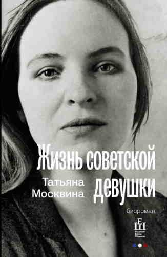 Татьяна Москвина. Жизнь советской девушки
