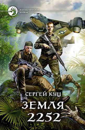 Сергей Куц. Земля 2252