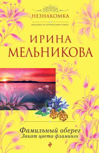 Ирина Мельникова. Фамильный оберег 1. Закат цвета фламинго