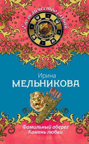 Ирина Мельникова. Фамильный оберег 3. Камень любви