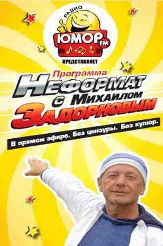 Михаил Задорнов. Неформат