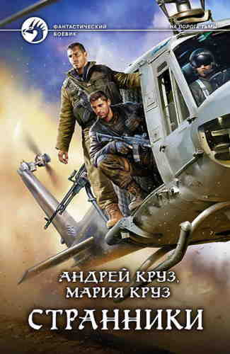 Андрей Круз, Мария Круз. Странники