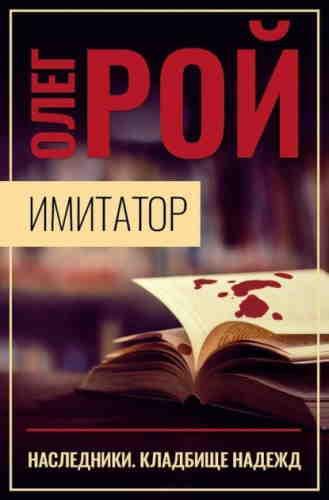 Олег Рой. Имитатор. Книга пятая. Наследники