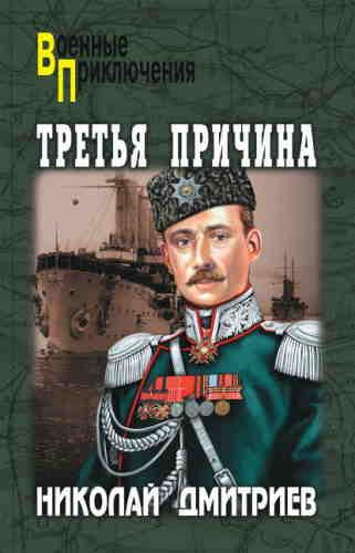 Николай Дмитриев. Третья причина