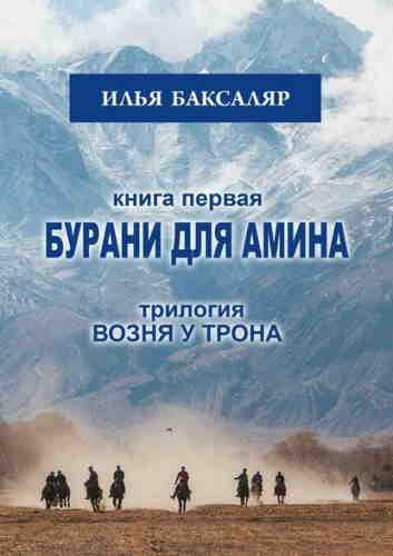 Илья Баксаляр. Бурани для Амина