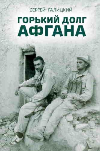 Сергей Галицкий. Горький долг Афгана