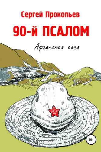 Сергей Прокопьев. 90-й псалом