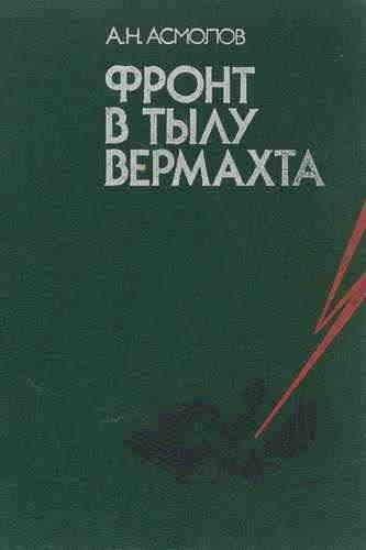 Алексей Асмолов. Фронт в тылу вермахта