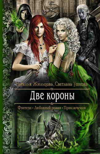 Наталья Жильцова, Светлана Ушкова. Две короны