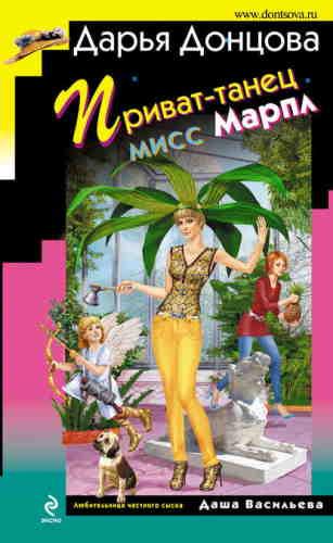 Дарья Донцова. Приват-танец мисс Марпл