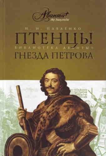Николай Павленко. Птенцы гнезда Петрова