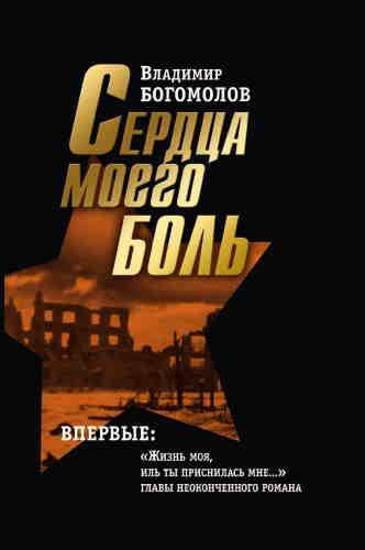 Владимир Богомолов. Сердца моего боль