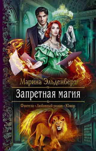 Марина Эльденберт. Запретная магия