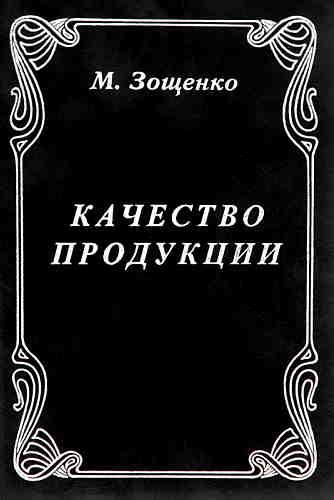 Михаил Зощенко. Качество продукции