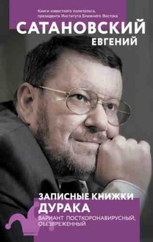 Евгений Сатановский. Записные книжки дурака. Вариант посткоронавирусный, обезвреженный