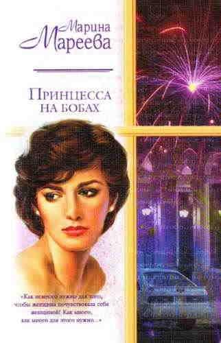 Марина Мареева. Принцесса на бобах