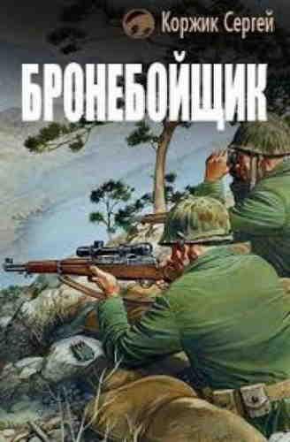 Сергей Коржик. Бронебойщик