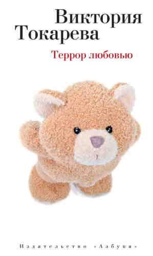 Виктория Токарева. Террор любовью