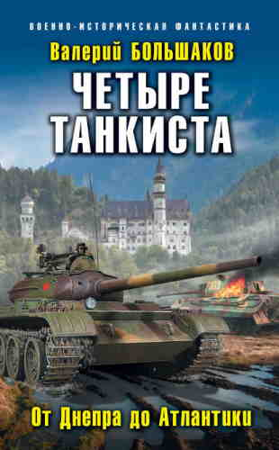 Валерий Большаков. Четыре танкиста. От Днепра до Атлантики