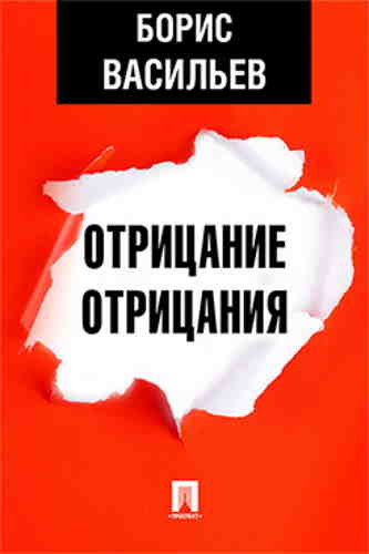 Борис Васильев. Отрицание отрицания